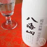 八海山純米吟醸雪室貯蔵三年720ml【八海醸造/新潟県】【クール便推奨】【日本酒】