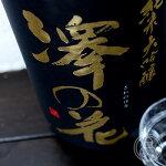 澤の花純米大吟醸720ml【伴野酒造/長野県】【クール便推奨】【日本酒】