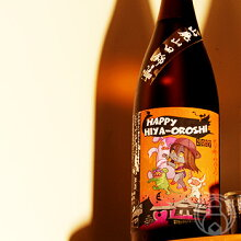 三芳菊HAPPYHIYA-OROSHI1800ml【三芳菊酒造/徳島県】【クール便推奨】【日本酒】