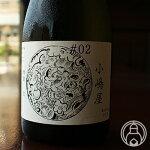 小嶋屋無題弐720ml【小嶋総本店/山形県】【日本酒】