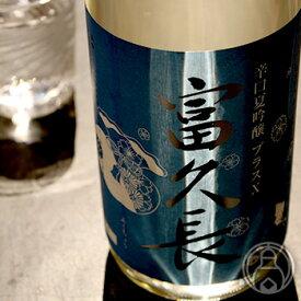 富久長 辛口夏吟醸 プラスX 720ml【今田酒造本店/広島県】【要冷蔵】【日本酒】