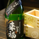 来福純米生初しぼり720ml【来福酒造/茨城県】【要冷蔵】【日本酒】