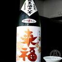 来福 純米吟醸 ひやおろし 兵系 1800ml【来福酒造/茨城県】【クール便推奨】【日本酒】