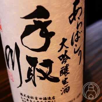 手取川 大吟醸 生酒 あらばしり 720ml【吉田酒造/石川県】【要冷蔵】【日本酒】