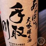 手取川大吟醸生酒あらばしり720ml【吉田酒造/石川県】【要冷蔵】【日本酒】