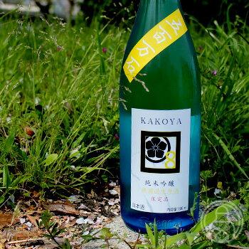KAKOYA 五百万石 純米吟醸 無濾過生原酒 1800ml【此の友酒造/兵庫県】【要冷蔵】【日本酒】
