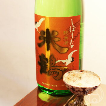 米鶴 純米しぼりたて生原酒 1800ml【米鶴酒造/山形県】【要冷蔵】【日本酒】