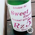 Rz55純米吟醸SweetEmotion1800ml【両関酒造/秋田県】【要冷蔵】【日本酒】
