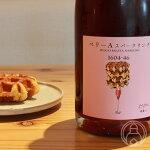 ベリーAスパークリング750ml【葡蔵人BookRoad/東京都】【クール便推奨】【日本ワイン】