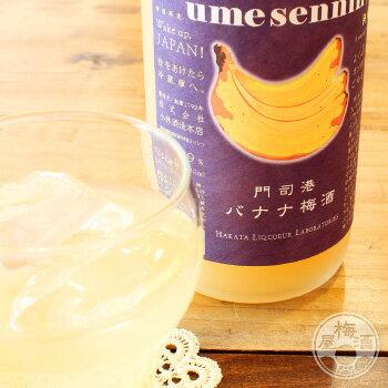 梅仙人 バナナ梅酒 1800ml【小林酒造本店/福岡県】