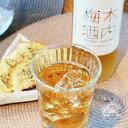 木内梅酒 1800ml 【木内酒造/茨城県】【天満天神梅酒大会 2009優勝銘柄】