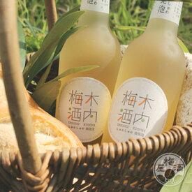 しゅわしゅわ木内梅酒 300ml 【木内酒造/茨城県】