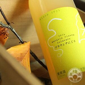 デラウェアにごり 750ml【まるき葡萄酒/山梨県】