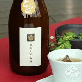 山形正宗 とろとろ梅酒 720ml【水戸部酒造/山形県】