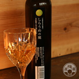 しらうめの庭 500ml【白糸酒造/福岡県】【天満天神梅酒大会 2013|梅酒部門 優勝銘柄】