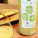 日向へべすのおいしいお酒 500ml【竹内酒造/滋賀県】