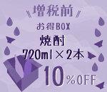 【10%OFF!】増税前!焼酎お得BOX・720ml【焼酎】