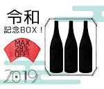 【MAX28%OFF】令和記念!日本酒3本BOX・1800ml