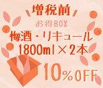 【10%OFF】増税前!梅酒リキュールお得BOX・1800ml