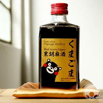 黒胡麻酒 くまごま 375ml 【豊永酒造/熊本県】