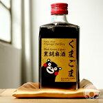 黒胡麻酒くまごま375ml【豊永酒造/熊本県】