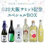 G20大阪サミット記念スペシャルBOX-Deluxecollection-