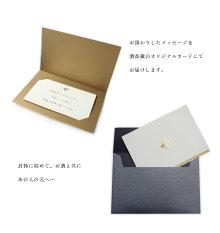 酒高蔵オリジナルメッセージカード(封筒付き)【ラッピング】【要冷蔵】