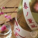 紀土純米吟醸酒春ノ薫風生酒1800ml【平和酒造/和歌山県】【日本酒】【要冷蔵】