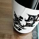 鳳凰美田 髭判 純米大吟醸酒 無濾過本生 720ml【小林酒造/栃木県】【日本酒】【要冷蔵】
