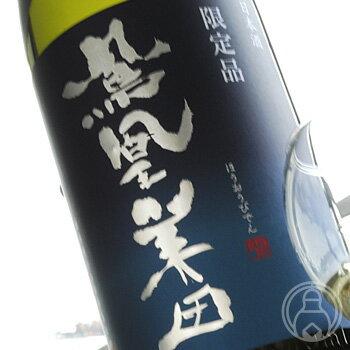 鳳凰美田 碧判 純米吟醸酒 無濾過生原酒 1800ml【小林酒造/栃木県】【日本酒】【要冷蔵】