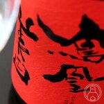 鳳凰美田赤判純米大吟醸瓶燗火入れ済720ml【小林酒造/栃木県】【日本酒】【要冷蔵】