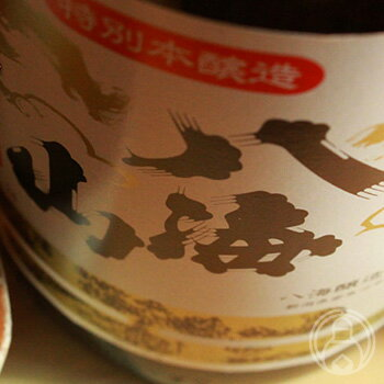 八海山 特別本醸造 1800ml【八海醸造/新潟県】【日本酒】【クール便推奨】