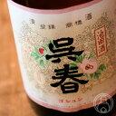 呉春 池田酒 1800ml [呉春]