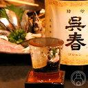 呉春 特別吟醸 1800ml【呉春/大阪府】【日本酒】【クール便推奨】