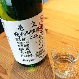 亀泉 純米吟醸生原酒 CEL-24 720ml【亀泉酒造/高知県】【日本酒】【要冷蔵】