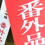 大信州別囲い純米吟醸番外品生720ml【大信州酒造/長野県】【日本酒】【要冷蔵】