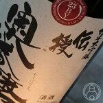 奥播磨純米大吟醸伝授生720ml【下村酒造店/兵庫県】【日本酒】【要冷蔵】