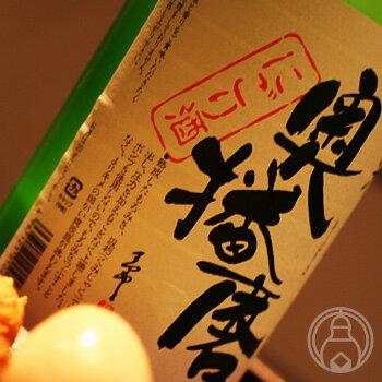 奥播磨 純米にごり酒 活性すくい汲み 生 720ml【下村酒造店/兵庫県】【日本酒】【要冷蔵】【開栓注意】