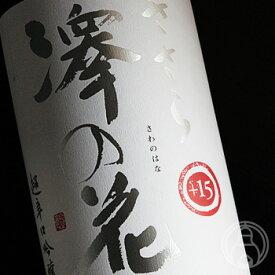 澤の花 ささら 超辛口純米吟醸 720ml【伴野酒造/長野県】【日本酒】【要冷蔵】