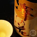 澤の花満ち月純米吟醸1800ml【伴野酒造/長野県】【日本酒】【クール便推奨】