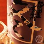 紀伊国屋文左衛門冬の熟成酒1800ml【中野BC/和歌山県】【日本酒】【要冷蔵】