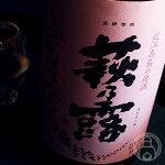 萩乃露特別純米ひやおろし1800ml【福井弥平商店/滋賀県】【日本酒】【クール便推奨】