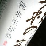 萩の鶴しぼりたて純米生原酒720ml【萩野酒造/宮城県】【日本酒】【要冷蔵】