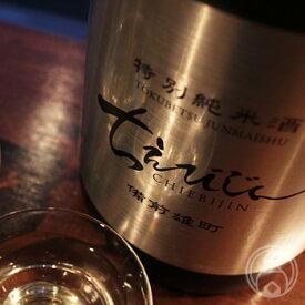ちえびじん 備前雄町 特別純米酒 生酒 720ml【中野酒造/大分県】【日本酒】【要冷蔵】