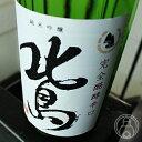 北島 純米吟醸 完全醗酵辛口 生 1800ml【北島酒造/滋賀県】【日本酒】【要冷蔵】