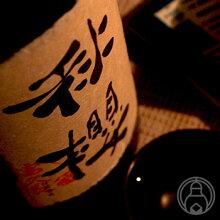 富久長ひやおろし吟醸秋櫻720ml【今田酒造本店/広島県】【日本酒】【要冷蔵】