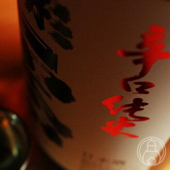 山形正宗 辛口純米 720ml【水戸部酒造/山形県】【日本酒】【クール便推奨】