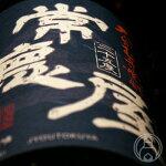常徳屋720ml【常徳屋酒造/大分県】【焼酎】