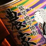 農家の嫁紫芋炭火焼芋焼酎1800ml【霧島町蒸留所/鹿児島県】【焼酎】
