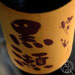 焼き芋焼酎やきいも黒瀬720ml【鹿児島酒造/鹿児島県】【焼酎】